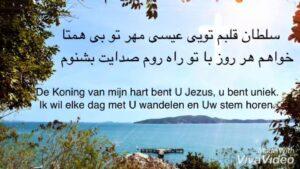 Afbeelding kan het volgende bevatten: buiten en natuur, de tekst 'همتا بی تو مهر عيسى قلبم سلطان بشنوم صدايت روم راه تو با روز هر خواهم De Koning van mijn hart bent U Jezus, u bent uniek. Ik wil elke dag met U wandelen en Uw stem vaVideo'